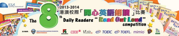 2013-2014-the-8th-read-out-loud-competition-semi-finalist